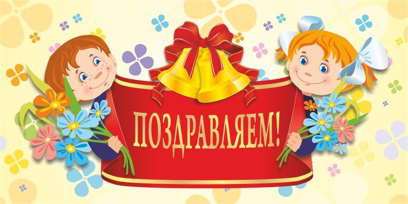 Поздравления учеников с днем рождения в школе