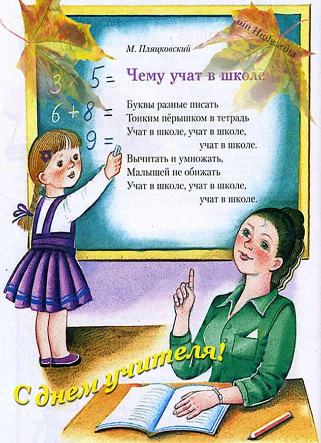 Учитель с учениками открытка 397