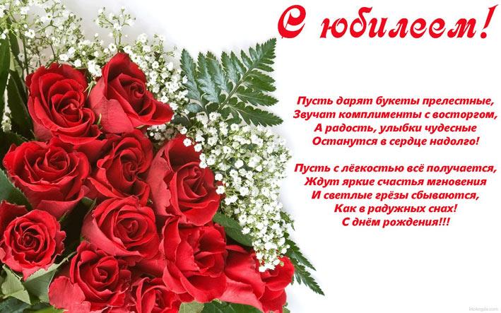 Поздравления с днем юбилеем открытки